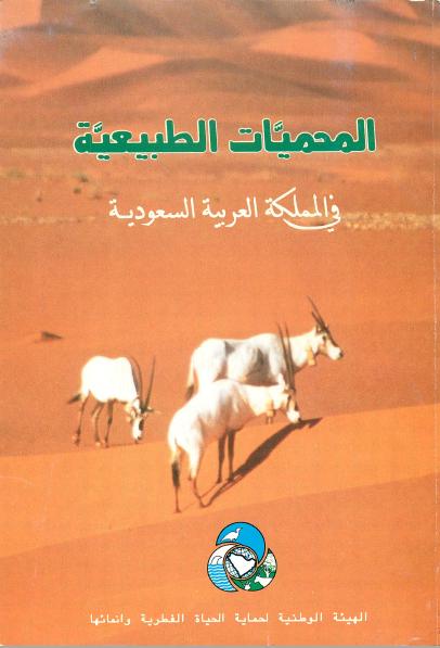 كتاب المملكة العربية السعودية كما عرفتها pdf